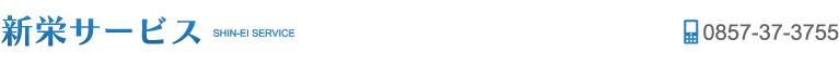 新栄サービス(コンプレッサの販売及び修理、機械工具及び空圧機器・環境機器、油圧機器・建設機器の販売及び修理、エアー配管工事、下水道及び水処理機器)